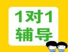 北京小学数学辅导,小学语文 小学英语小班辅导
