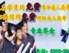 邯郸成人高考报名2017年招生专业一览表 通过率高