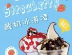 【酸奶前线】加盟/加盟费用/项目详情