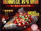 福州烤鱼代理,无需经验,驻店指导,全方位服务,轻松创业!
