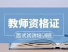 青岛育林华悦学习教师资格证网课正在授课,欢迎试听