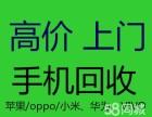 四季青电脑回收 oppoR15 上门回收