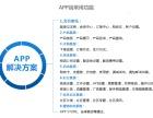 专业手机安卓 IOS系统原声APP 直销 分销开发