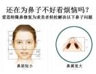 福州比华利美容医院线雕隆鼻 塑造芭比生态美鼻 只需6800