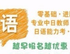 宜兴上元从零开始三个月开口说日语 上元日语兴趣班