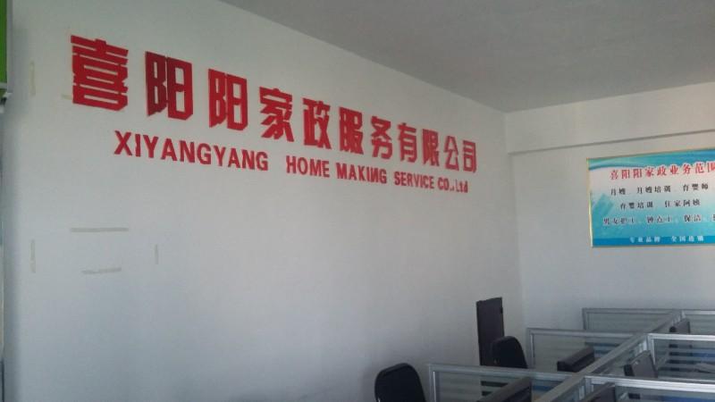 商水喜阳阳家政公司搬家搬运部:专业长短途搬家搬运