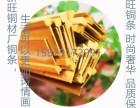 河南郑州洛阳新郑家具装饰铜条仿铜条分格条塑料条