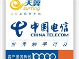 南宁市电信宽带怎么安装,电信光纤宽带上门安装电 话