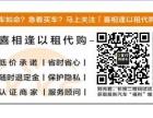 上海以租代购0首付喜相逢以租代购门店地址在哪里