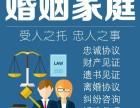 专业离婚律师法律咨询,财产分割,子女扶养,代写诉状,离婚协议