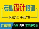 杭州滨江专业PS CAD 平面室内 设计培训 免费试听