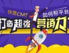 快登CMS如何帮平台打造超强营销力?