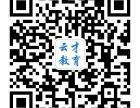学历提升就选湘潭云才教育