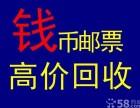 哈尔滨老版人民币回收价格表,哈尔滨钱币回收