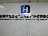 安徽中恒评估公司