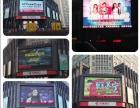 河北保定市区商业圈鸿悦国际LED广告电子大屏幕广告位发布招租