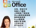 想坐办公室来东方高级企业商务管理班-到东方电脑学校