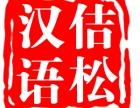 2017年汉语教师志愿者面试指导培训班