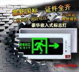 嵌入式疏散灯 暗装疏散标志灯 北京消防疏散指示灯价格