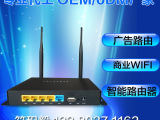 MT7620N 大功率300M广告无线路