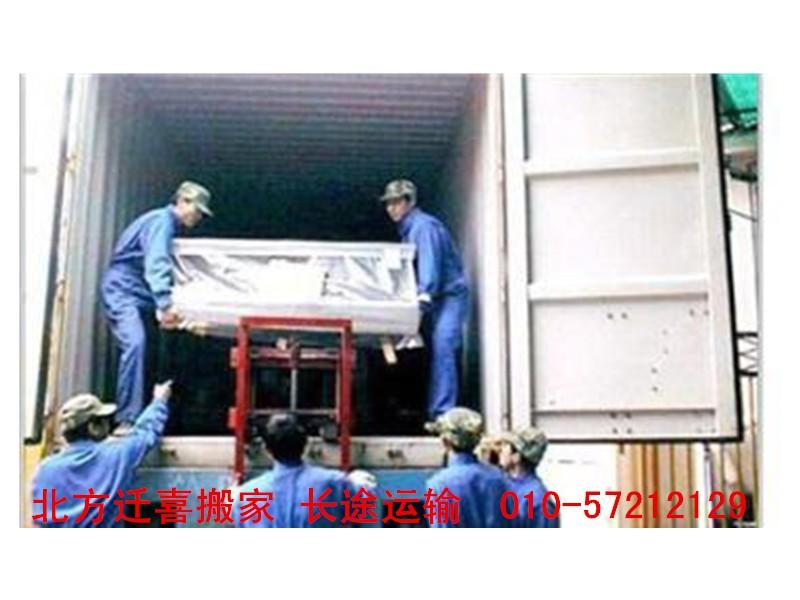 北京搬家 24H服务+家庭搬家+公司搬迁+长途搬运+物品打包