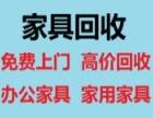 武昌区高价回收旧家具,光谷二手办公家具