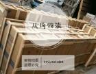 广东物流专线 番禺物流24小时天天发车从琦物流