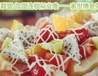 水果沙拉加盟店怎么经营,首选国内知名品牌炫多