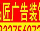 品匠广告装饰专业制作各种高档门头超高亮发光字雕刻字