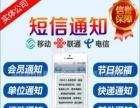 短信营销 短信 企业营销 短信平台