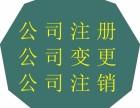 成都代办锦江区公司注册需要多少时间?多少钱?