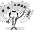 东莞商标注册,专利申请的好处