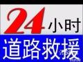价格优惠!珠海翠微24小时紧急道路救援汽车 流动补胎 搭电