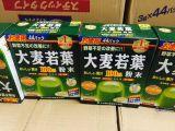 山本汉方大麦青汁 大麦若儿 大麦茶 青汁 日本原装进口