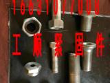 高强度异型螺母首要选择邯郸工顺紧固件-永年异型螺母厂