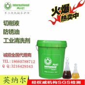 直销 金属加工液 磨削液 数控切削液 品质优良铸铁专用