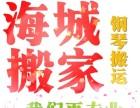 杭州搬迁搬家长短途 货运短途运输大件物流大车装货卸货电话搞定