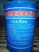 聚硫密封胶哪里有卖,四川聚硫密封胶