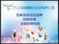 九江舞蹈培训 九江华翎舞蹈瑜伽培训中心