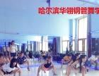 学舞蹈哪里专业零基础 四肢僵硬 年龄大 都不是问题!!!