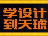 广州天河区平面设计培训机构