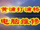 上海黄浦打浦桥电脑上门diy装机硬盘U盘数据恢复维修网络布线