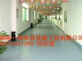 益阳沅江市PVC地胶设计要求湖南一线体育设施工程有限公司