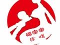 福宝宝徐娟乳腺养护中心全国连锁工商认证