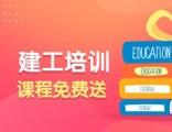 北京建造师 一级消防工程师 造价工程师培训