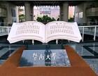 2018年惠州成人高考报考暨南大学去哪里报名好