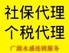 北京朝阳区社保代缴公司 北京各区社保代办 孩子上学社保材料
