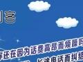 【创客】加盟官网/加盟费用/项目详情