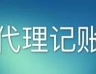 晋城代理记账,验资,财务审计,纳税申请