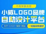 logo设计,海报设计,商标注册,就上小威logo平台